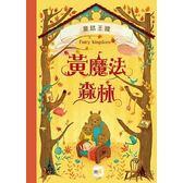 童話森林8童話王國:黃魔法森林