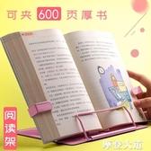 兒童閱讀架讀書架韓國 書夾多 可折疊書立架桌上桌面金屬夾書器小學『摩登大道』