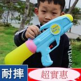 全館83折 兒童水槍玩具小水槍大容量呲水槍沙灘戲水玩具