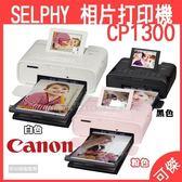 可傑 Canon 佳能 CP1300 行動相片印表機 相印機 印相機 支援繁體中文顯示  彩虹公司貨.內含54張相紙