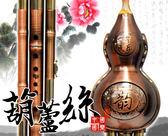 【小麥老師樂器館】葫蘆絲 降B調 鍍銅拉絲 葫蘆笛 贈 收納盒 中國結 HY169【H7】
