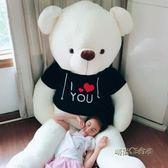抱抱熊公仔熊貓毛絨玩具女生布娃娃大號2米大熊抱抱熊送女友熊熊igo「時尚彩虹屋」