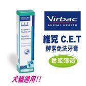 【維克 Vibac】酵素免洗牙膏 香草薄荷口味 70g 犬貓用(J363A01)