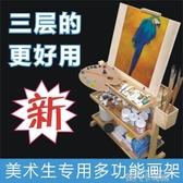 美術生專用木制畫架畫板套裝折疊支架式油畫素描寫生水粉初學兒童QM 依凡卡時尚