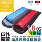零下8℃加厚可拼接睡袋1.8kg《SGS檢驗合格》情侶睡袋 露營睡袋 保暖睡袋