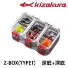 漁拓釣具 KIZAKURA Z-BOX #TYPE1 [零件盒]