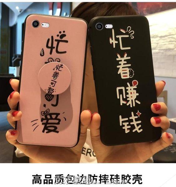 蘋果8plus手機殼plus男女款潮牌p明星同款8p拌音ins網紅同款 艾莎嚴選