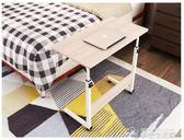 簡約懶人書桌折疊桌現代床邊移動小桌子電腦桌台式家用簡易學習桌YYJ  夢想生活家