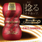 飛機杯男性商品-情趣用品 日本Men's MAX Smart Gear 扭動調節 雙向體位 自慰飛機杯 紅