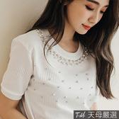【天母嚴選】立體珍珠綴飾圓領壓紋上衣(共二色)
