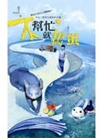 二手書博民逛書店 《不幫忙就搗蛋》 R2Y ISBN:9867450256│星子(teensy)
