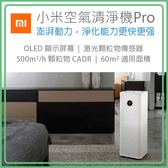 好舖・好物➸【免運】小米空氣清淨機Pro 米家空氣淨化器 Pro 支持台灣110V的電壓 附轉接頭