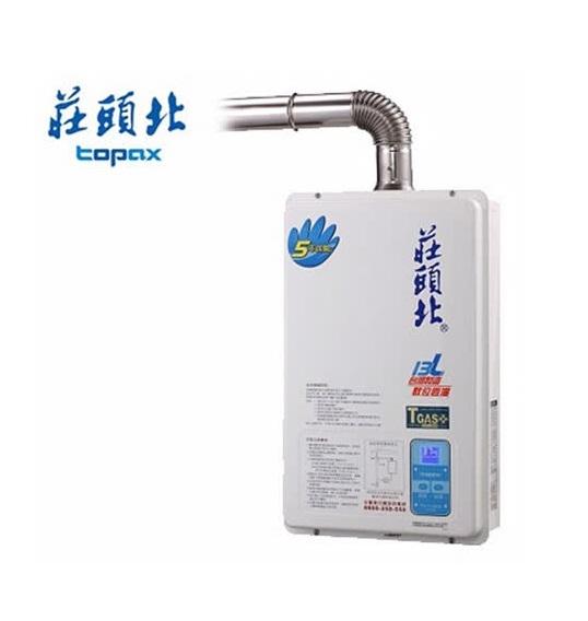 【含基本安裝】 TOPAX 莊頭北13L強制排氣型熱水器TH-7132FE含運送 【中部家電生活美學館】