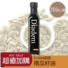 Diadem南瓜籽油250ml 【2019.09即期良品】