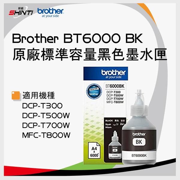 Brother BT6000 BK 黑色墨水 原廠盒裝 T300/T500W/700W/T800W IAMB43