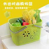 購物籃手提買菜籃塑料菜籃子超市收納籃收納筐菜場帶zh1321【極致男人】