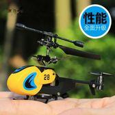 創意2通/3.5通迷你遙控飛機直升機兒童玩具耐摔飛行器TA4492【雅居屋】