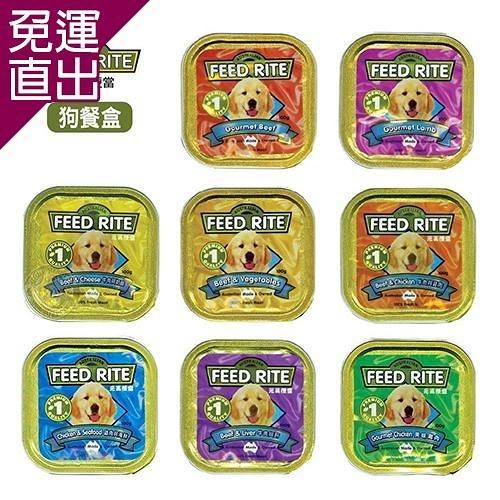 元氣便當 FEED RITE 犬用餐盒 100g x24罐組 狗罐頭 狗餐 健康美味更升級系列【免運直出】