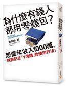 (二手書)為什麼有錢人都用零錢包?想要年收入1000萬,就要記住「1塊錢」的使用方法..