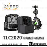 《Brinno TLC2020 縮時攝影相機 + ATH1000防水殼 + T1E快夾》套組 1080P 光圈 F2 118°視角【公司貨】