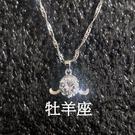 牡羊座 十二星座保護星鋯石鑽項鍊(附S925銀鍍白金保護層水波紋項鍊)