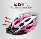 單車騎行頭盔 男女通用透氣山地公路自行車超輕一體安全帽花間公主igo