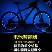 全智能開關山地自行車充電風火輪燈七彩輻條燈雙感燈騎行裝備配件MJBL