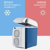 車載冰箱 7.5L大容量車載冰箱制冷車家兩用12V24V汽車貨車通用小冰箱便攜