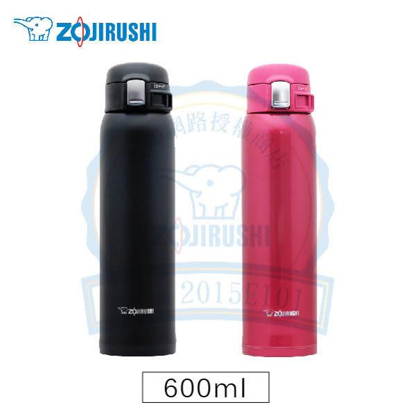 象印OneTouch不鏽鋼真空保溫杯SM-SA60 600ml