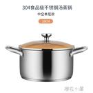 304不鏽鋼鍋家用加厚不粘小湯鍋電磁爐通用燃氣小煮鍋雙耳鍋QM『櫻花小屋』