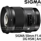 SIGMA 50mm F1.4 DG HSM Art (6期0利率 免運 恆伸公司貨三年保固) 大光圈人像鏡