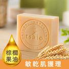 tsaio上山採藥 燕麥舒敏果油皂120g(敏弱/暗沉肌膚適用)
