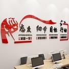 牆貼 公司單位企業辦公室文化牆面裝飾勵志牆貼標語3d立體壓克力牆貼紙 3C優購WD
