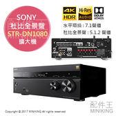 【配件王】日本代購 一年保 SONY STR-DN1080 4K環繞擴大機 杜比全景聲 Dolby Atmos