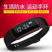 防水男女藍牙計步器健康睡眠可穿戴蘋果運動智慧手環 DA509『黑色妹妹』