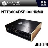 【LUME】路美 NTT360.4 DSP 四聲道DSP擴大機 *無損安裝 (公司貨