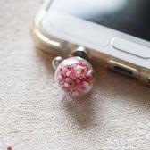 防塵塞梔子花開耳機孔吊墜手機通用蘋果充電口塞iphone7小米vivo 陽光好物