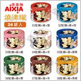 PetLand寵物樂園《日本愛喜雅AIXIA》燒津罐系列 70g - 單罐 / 貓罐