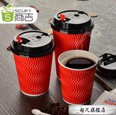 奶茶杯子 商吉防燙瓦楞咖啡杯帶蓋紙杯商用一次性奶茶杯打包杯子網紅熱飲杯客製-超凡旗艦店