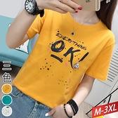 高含棉上衣字母燙印純色(3色) M~3XL【895326W】【現+預】-流行前線-