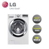 LG | 18KG 蒸氣洗脫 滾筒洗衣機 典雅白 WD-S18VBW