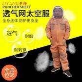 防蜂服防蜂服蜂具養蜂專用工具防蜂衣連體全套全身透氣蜜蜂太空防護服帽 igo免運