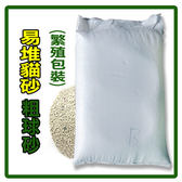 【易堆】貓砂 粗球砂 繁殖包裝(B) 18kg (G002L11-1)