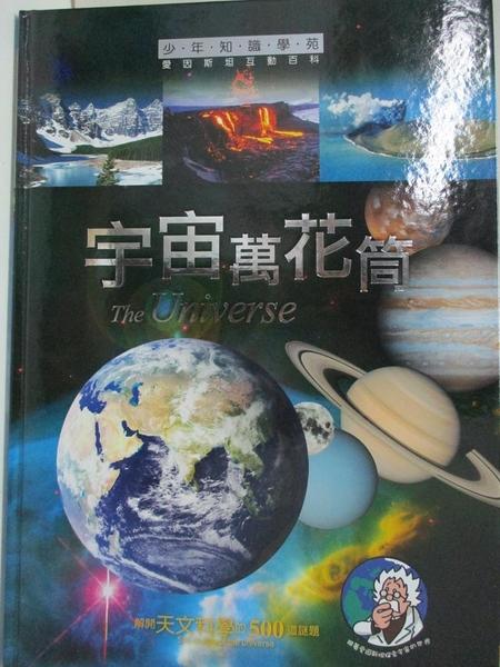 【書寶二手書T1/少年童書_FGC】宇宙萬花筒_少年知識學苑_SAW Communications