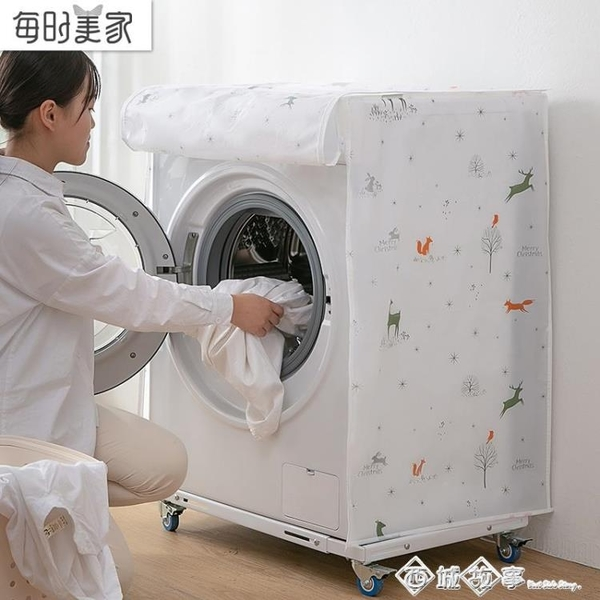 洗衣機罩陽臺防水防曬上開翻蓋套罩全自動滾筒洗衣機蓋布防塵罩子 西城故事