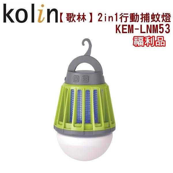 (福利品)【歌林】多用途2in1行動捕蚊燈/USB充電/露營KEM-LNM53 保固免運
