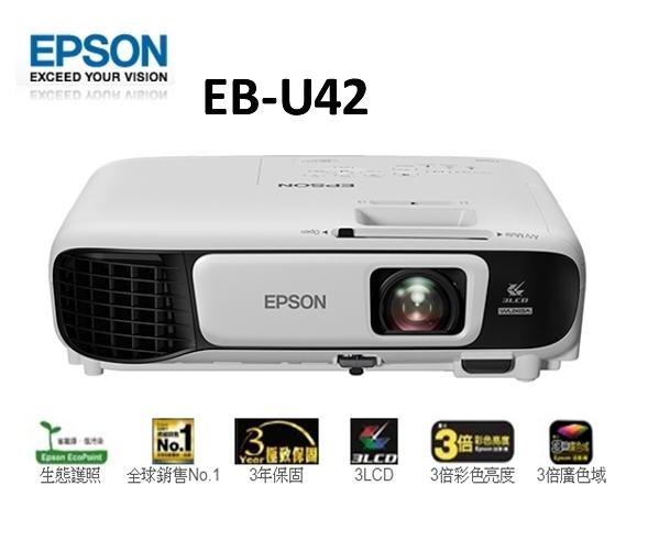 贈好禮禮券 《名展影音》 EPSON EB-U42 商務亮彩無線投影機