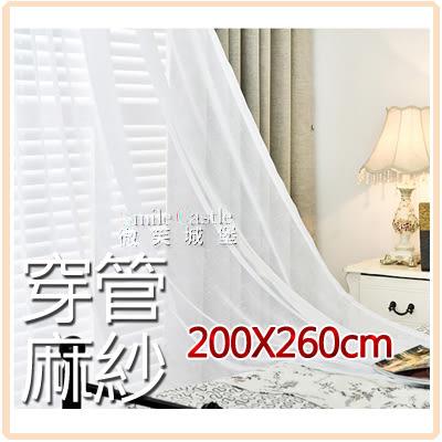 【微笑城堡】素箋-白色麻紗|穿管窗紗 窗簾|寬200X高260cm 免費改高度 臺灣加工 下殺底價