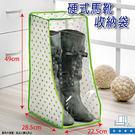 硬式馬靴收納袋(約22.5x28.5x49cm)/長靴防塵套 /長靴防塵袋/SP7519-B