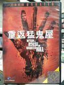 挖寶二手片-Y24-031-正版DVD-電影【重返猛鬼屋】-傑佛瑞坎伯斯 艾曼達瑞傑蒂 湯姆萊利
